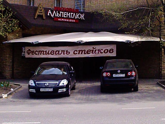 «Альпенглюк» ресторан
